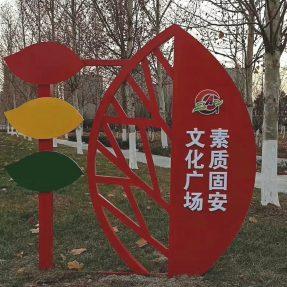 固安文化广场