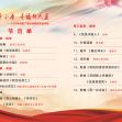 """""""携手奔小康 幸福新大王""""2020消夏广场文化活动"""